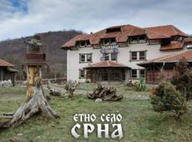 Уикенд в Етно село Сърна Сърбия